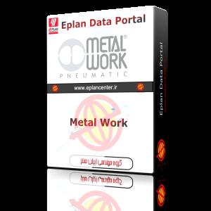 دیتاپورتال Metal Work