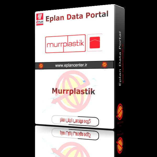 دیتاپورتال Murrplastik