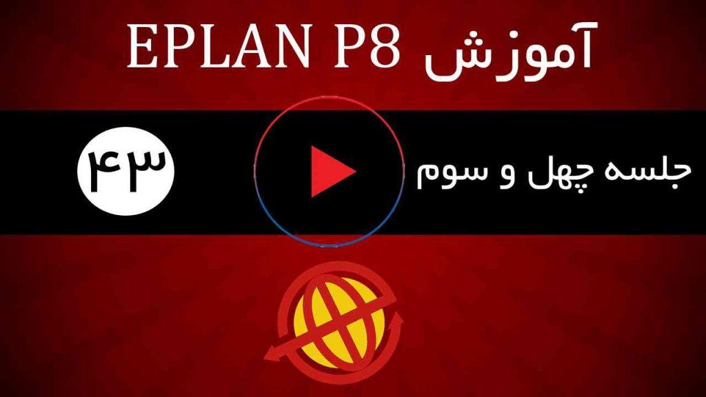 جلسه چهل و سوم آموزش Eplan