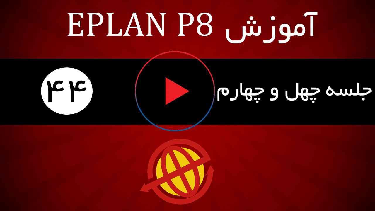 جلسه چهل و چهارم آموزش Eplan