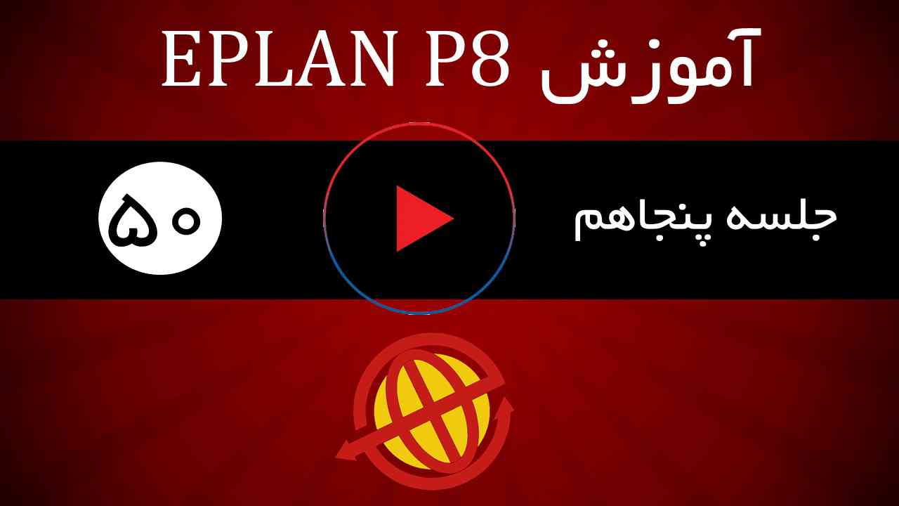 جلسه پنجاهم آموزش Eplan