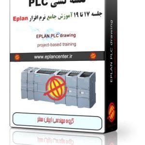 نقشه کشی PLC در Eplan