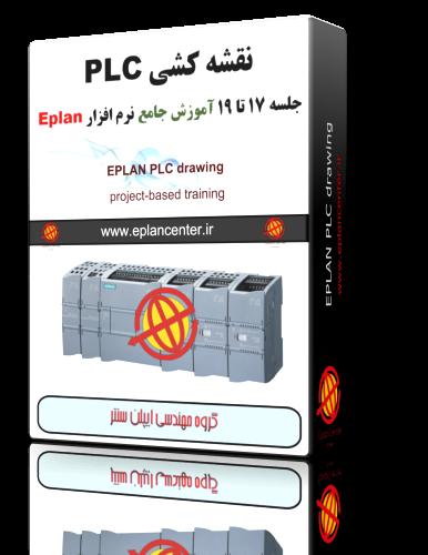 آموزش نقشه کشی PLC در Eplan