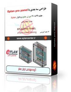آموزش Eplan pro panel