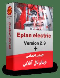 eplan electric ورژن 2.9