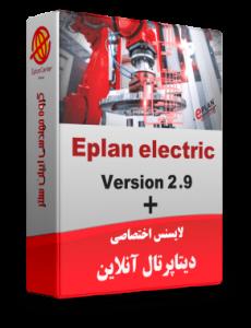 eplan electric version 2.9