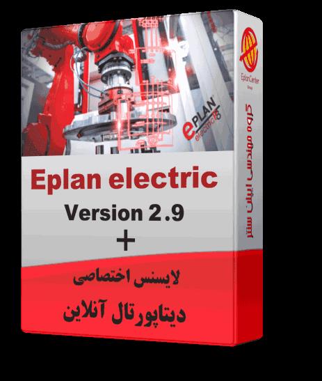 نسخه جدید Eplan 2.9