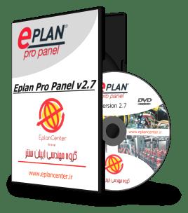 نرم افزار Eplan Pro panel نسخه 2.7
