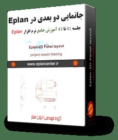 آموزش جانمایی دو بعدی در نرم افزار eplan